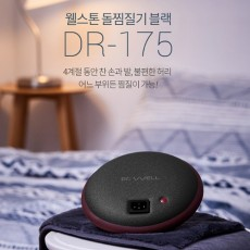 닥터웰 축열식 무선 돌뜸질기 DR-175