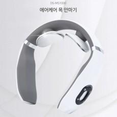 에어케어 목안마기 DS-MS1000