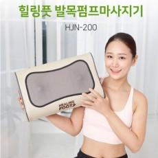 힐링풋 발마사지기 HJN-200